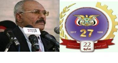 برقية تهنئة للزعيم صالح من ابناء الحديدة في العيد الوطني الـ27 لليمن