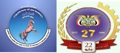 مؤتمر شبوة يهنئ الزعيم صالح بالعيد الوطني