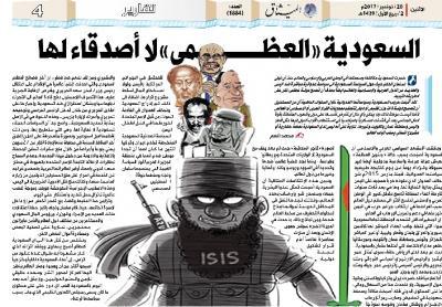 السعودية «العظمى» لا أصدقاء لها