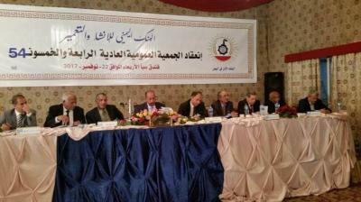 البنك اليمني الإنشاء والتعمير تعقد اجتماعها الـ 54 و تقر الميزانية العمومية