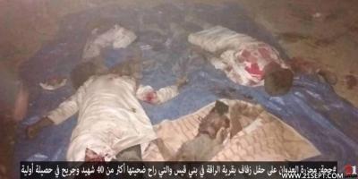 ارتفاع ضحايا مجزرة حجة إلى 88 شهيداً وجريحاً