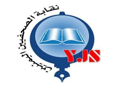 صحفيو اليمن يناشدون نقابات الصحفيين في العالم للوقوف مع معاناتهم وصرف مرتباتهم