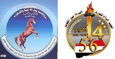 مؤتمر ريمه يهنئ ابو راس بعيد 14 اكتوبر