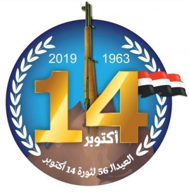 مؤتمر صنعاء يهني أبو راس بعيد 14 أكتوبر