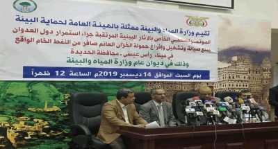 وزارة المياه تحذر من أسوأ كارثة بيئية والسبب العدوان