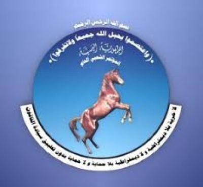 كتلة المؤتمر تنعي رحيل القاضي عبدالرحمن المحبشي (بيان)