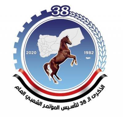 إقرار شعار فعالية الاحتفاء بالذكرى الـ38 لتأسيس المؤتمر