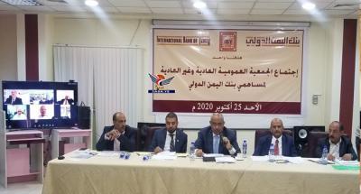 رغم العدوان .. بنك اليمن الدولي يؤكد الاستقرار المالي وزيادة في الودائع والأصول