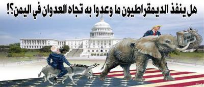 هل ينفذ الديمقراطيون ما وعدوا به تجاه العدوان