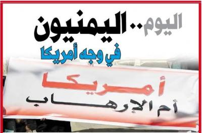 اليوم.. اليمنيون في وجه أمريكا
