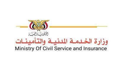 الخدمة المدنية : اليوم الأحد استئناف الدوام الرسمي