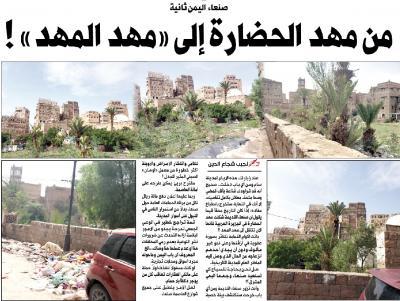 """صنعاء اليمن ثانية.. من مهد الحضارة إلى """"مهد المهد"""" !"""